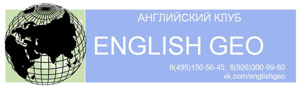 English GEO