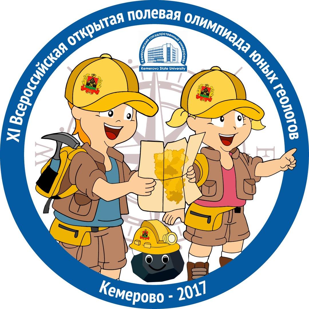 Всероссийская полевая олимпиада юных геологов