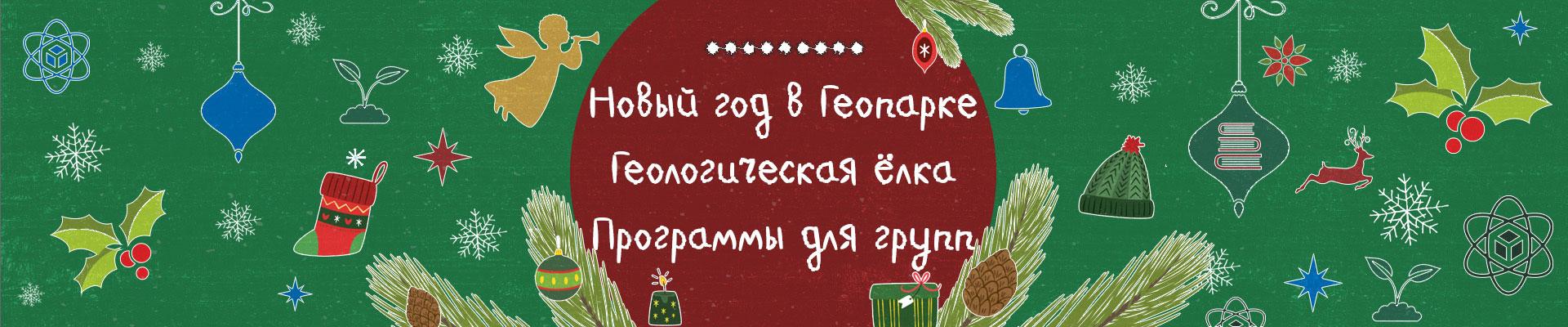 Новый Год в Геопарке